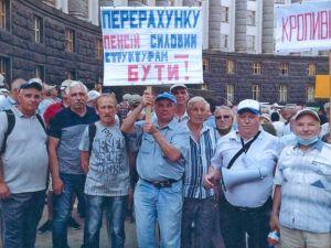 Кропивницькі пенсіонери-силовики вимагали перерахунку пенсій під Кабміном