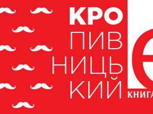 Кропивницький: У Книгарню Є завітає Дмитро Крапивенко