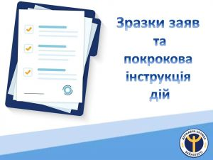 Центр зайнятості інформує: Як зареєструватися онлайн (ІНСТРУКЦІЯ)