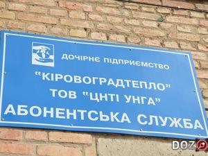 Населення міста з урахуванням субсидій заборгувало «Кіровоградтепло» 54 мільйони