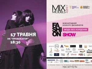 """17 травня відбудеться конкурс дизайнерів """"New fashion model 2019"""""""