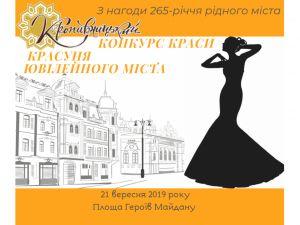 """У Кропивницькому обиратимуть """"Красуню ювілейного міста"""""""