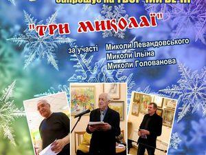 """Художній музей запрошує усіх бажаючих на творчий вечір """"Три Миколая"""""""
