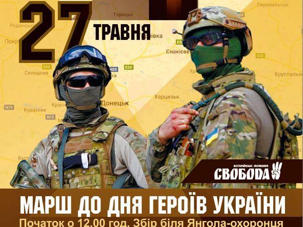 У Кропивницькому відбудеться Марш Героїв України
