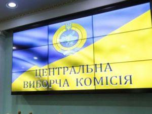 ЦВК зареєструвала 841 кандидата у народні депутати України в одномандатних виборчіх округах
