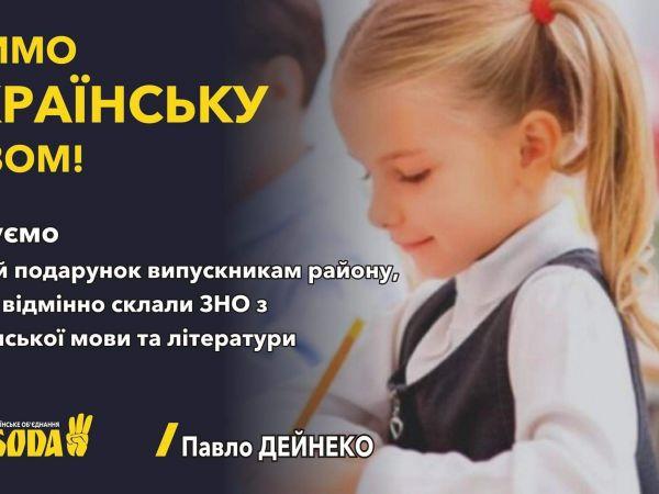 Кіровоградщина: Як націоналісти з Новгородки заохочують молодь вивчати українську