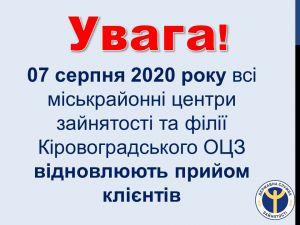 З завтрашнього дня Центри зайнятості Кіровоградщини відновлюють прийом клієнтів