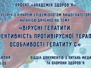 У Кропивницькому розповідатимуть про гепатит С