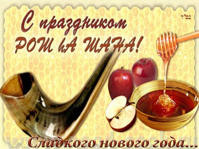 Иудеи Кропивницкого празднуют Новый год