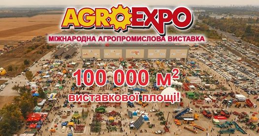 Завтра у Кропивницькому відкриється найбільша виставка України