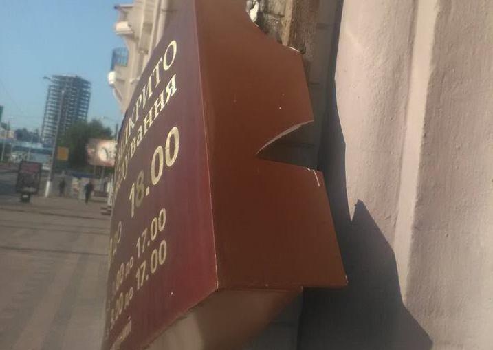 Незнищенне кропивницьке жлобство: вандали пошкодили вивіску художнього музею (ВІДЕО)