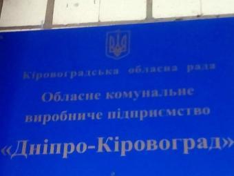 Через невідомих покидьків чотири міста Кіровоградщини третій день лишаються без води