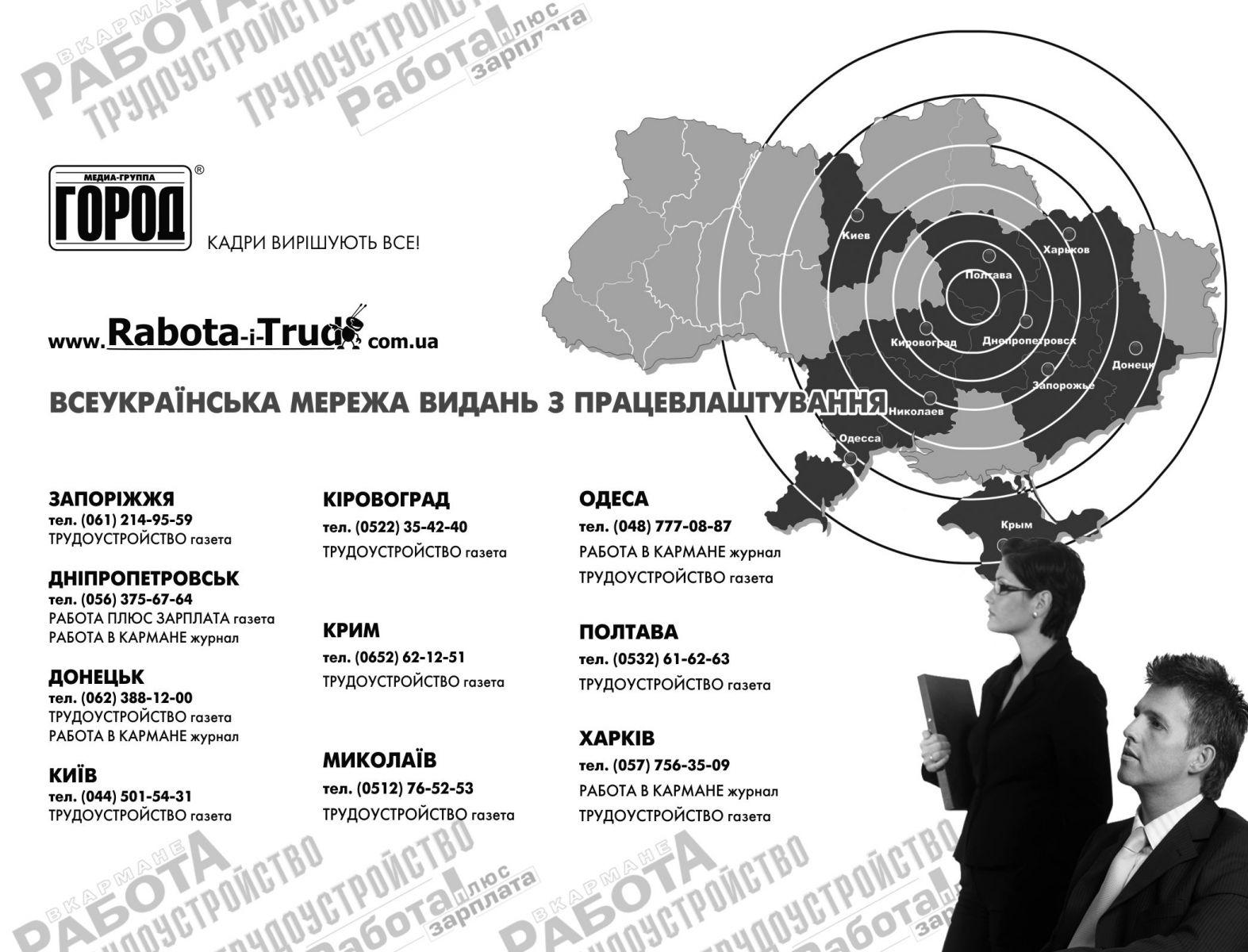 http://rabota-i-trud.com.ua/